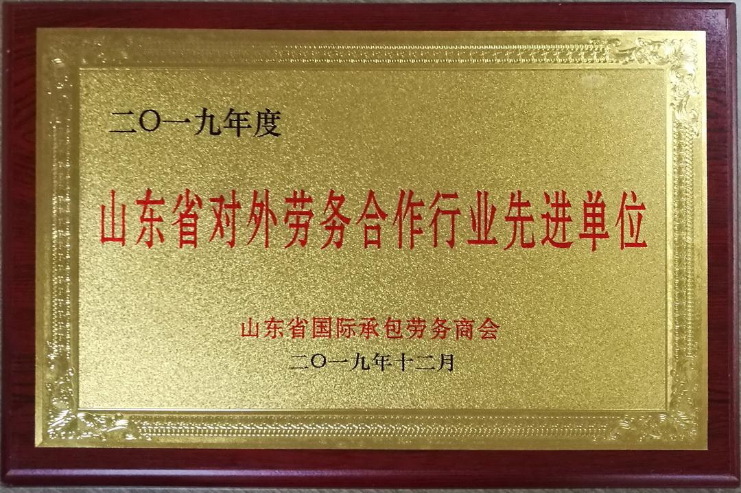 贺威海宇志国际连续四年获得行业先进单位荣誉